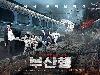 Free Movies Wallpaper : Train to Busan